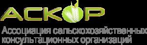 Ассоциация Сельскохозяйственных консультационных организаций России «АСКОР»