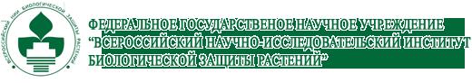 Всероссийский научно-исследовательский институт биологической защиты