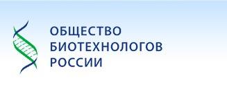 Общероссийская общественная организация «Общество биотехнологов России им. Ю.А. Овчинникова»