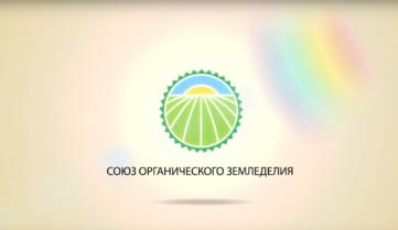 Видео мероприятия: Органическое сельское хозяйство – новая реальность в сельскохозяйственном производстве