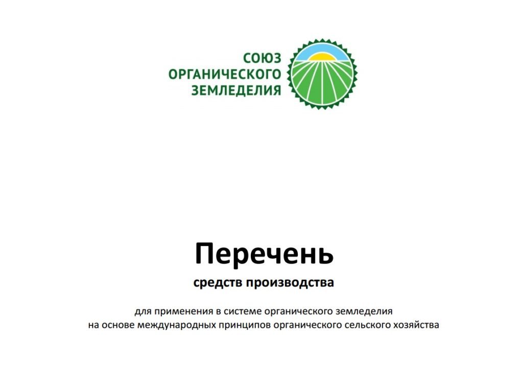 Перечень средств производства для органического земледелия