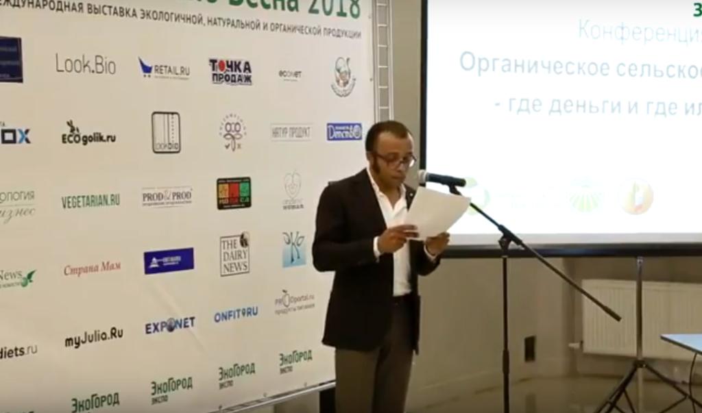 Давид Брессон: Российские органические продукты будут конкурировать с продуктами из других регионов мира