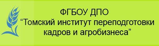ФГОУ ДПО «Томский институт переподготовки кадров и агробизнеса»