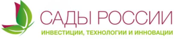 Органические сады и виноградарство России обсудят на Форуме-выставке «Сады России»