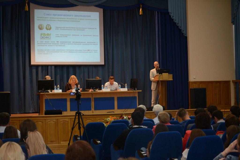 В Белгородской области прошла XXII Международная научно-производственная конференция «Органическое сельское хозяйство: проблемы и перспективы»