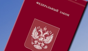 Федеральный закон № 372830-7 «Об органической продукции и о внесении изменений в отдельные законодательные акты Российской Федерации»