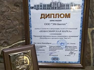 грамота ЭМ-Биотех
