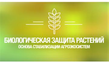 Международная научно-практическая конференция «Биологическая защита растений — основа стабилизации агроэкосистем. Становление и перспективы развития органического земледелия в РФ»