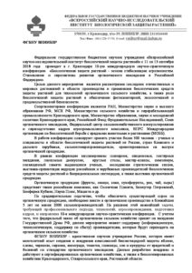 Справка о конференции в Краснодаре