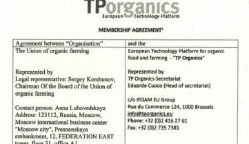 Союз органического земледелия вошел в Европейскую Технологическую платформу органического сельского хозяйства