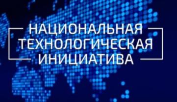 В Алтайском крае стартовал прием заявок на участие в региональном конкурсе «Проекты национальной технологической инициативы»