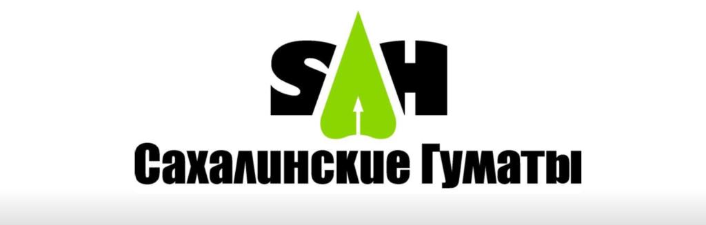 ООО «Сахалинские Гуматы»