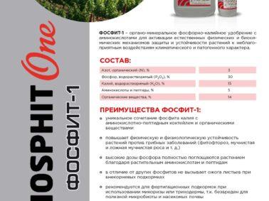 Фосфит