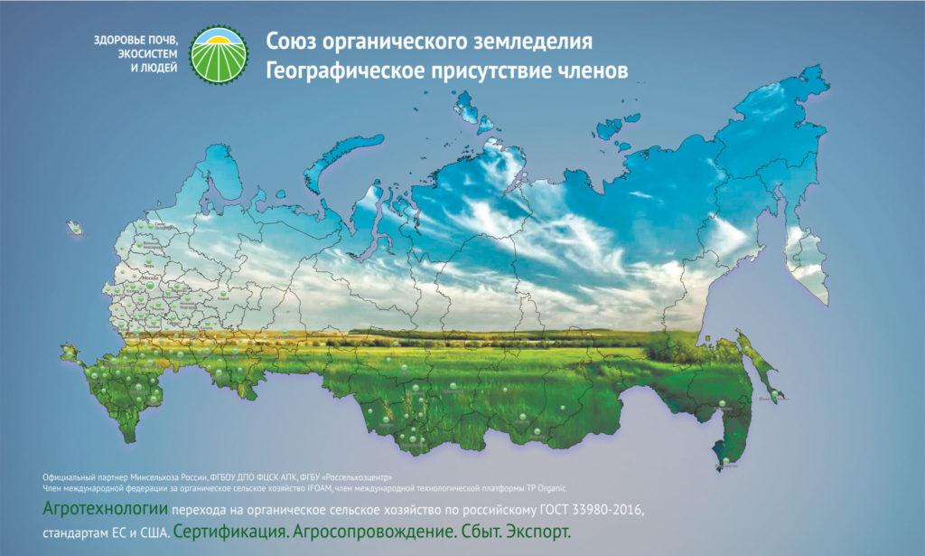 Географическое присутствие членов Союза органического земледелия