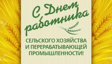 Поздравляем работников сельского хозяйства и перерабатывающей промышленности