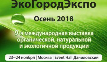 9-я международная выставка органической, натуральной и экологичной продукции ЭкоГородЭкспо Осень 2018