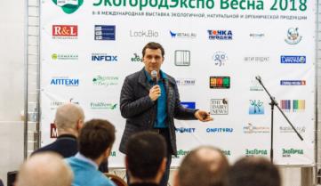 5-я практическая конференция  «Эко био органик продукция в ритейле: путь к потребителю»